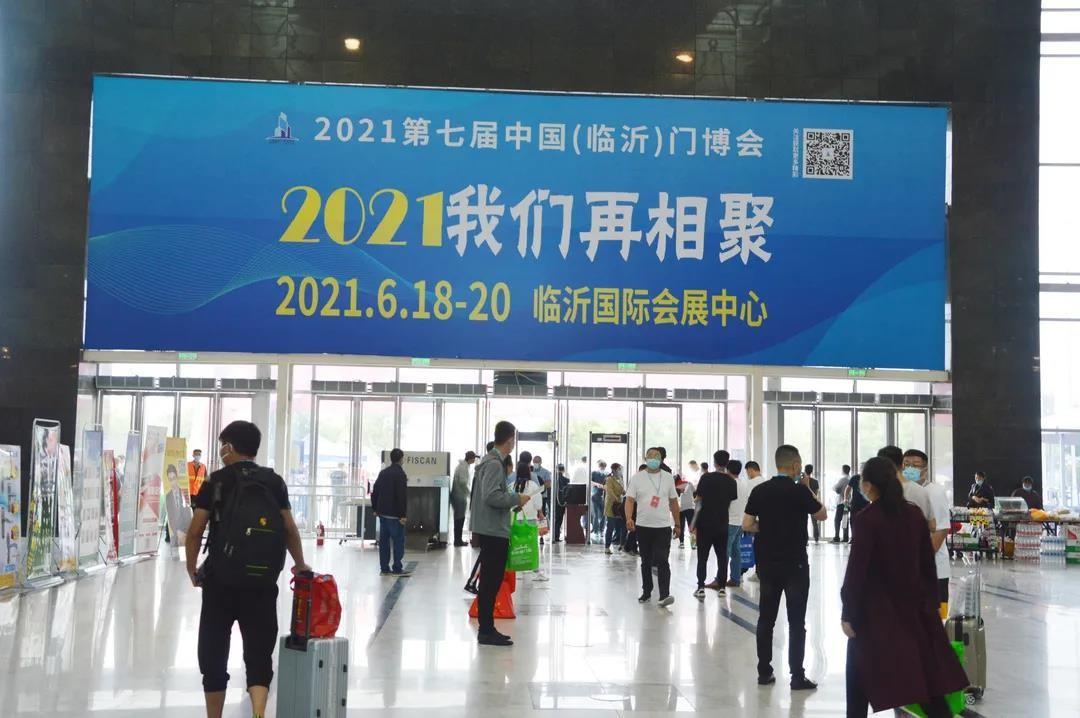 第六届中国(临沂)门业博览会